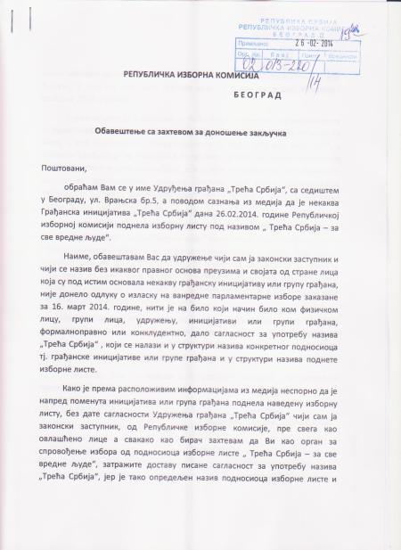 Жалба РИК-у пред изборе 2014. (страна 1)
