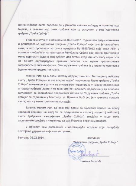 Жалба РИК-у пред изборе 2014. (страна 2)