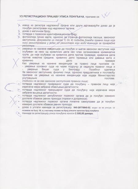 Папир који сам добио на шалтеру за информације АПР где се види да је такса 2.500,00 динара. Службеница АПР је прецртава и означавала на папиру шта су услови.